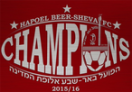 ha-poel-beer-sheva-national-champions-2015-2016