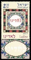 ladino_stamp