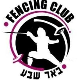 Be'er-Sheva Fencing Club