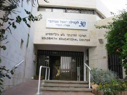 Eshel Avraham Synagogue