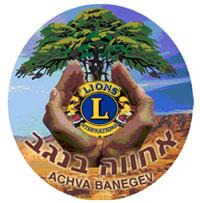 Lions Club - Achva BaNegev