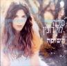 Sima Levy-Duchin