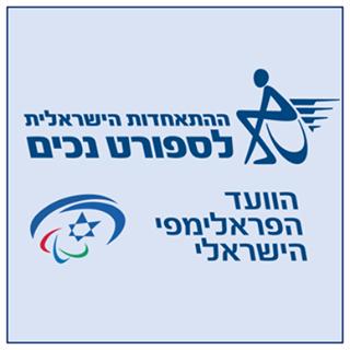Israel Paralympics